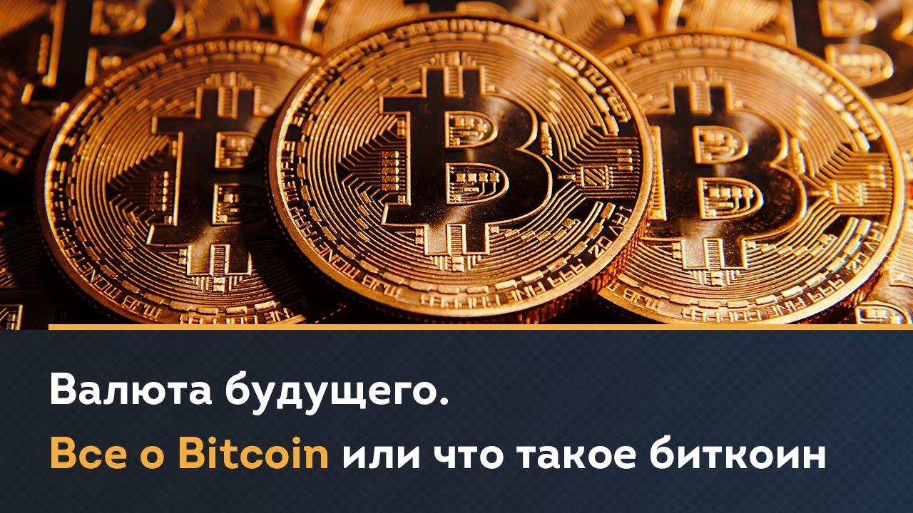 Как получить биткойн? Что такое криптовалюта?