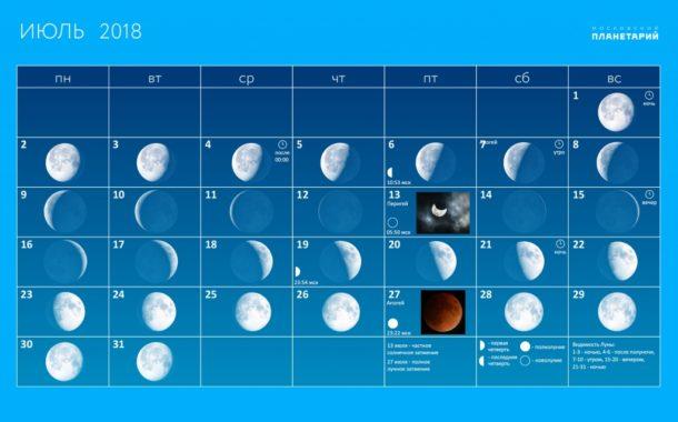 лунный_календарь_июль